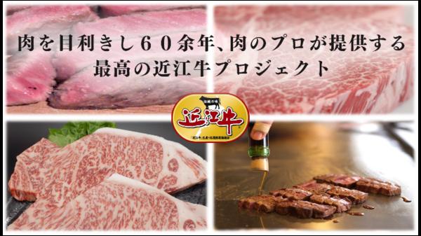 肉を扱って肉と暮らして68年の精肉店が贈る本物の近江牛