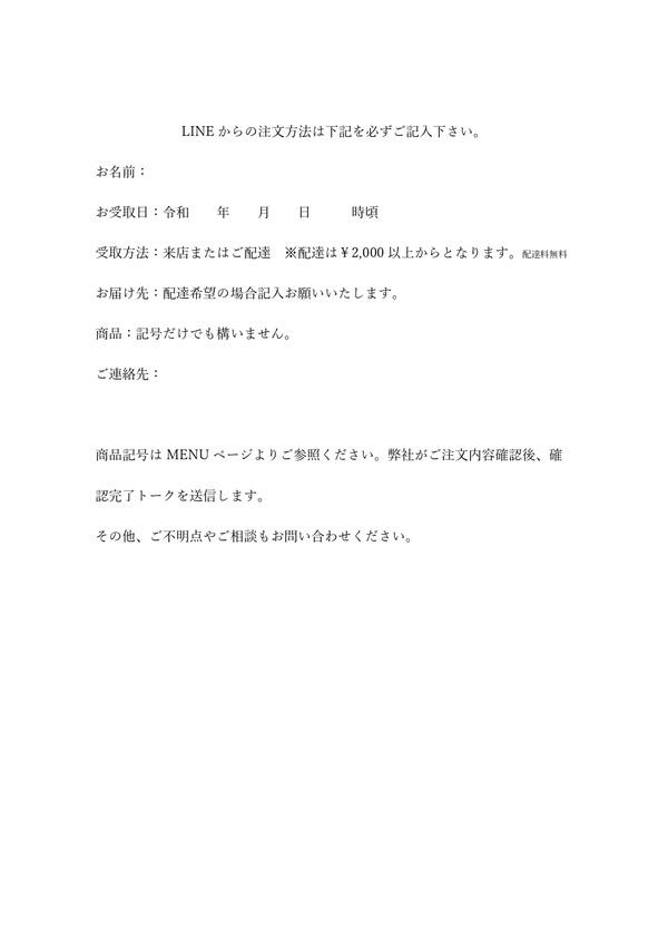 LINE@注文必須項目