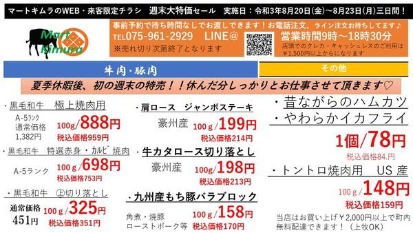 週末大特価セール8月20日スタート!!