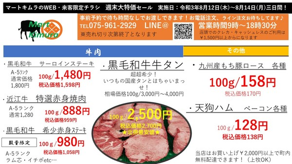 週末大特価セール 8月12日(木)よりスタート