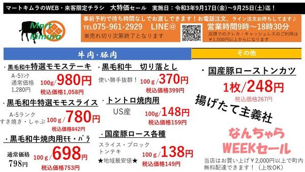 来店限定チラシ 大特価セール 9月17日スタート